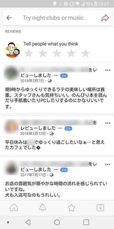 友達や他のユーザーによる評価、コメントを参考に