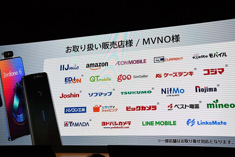 発表会で取り扱いを表明したMVNO事業者、家電量販店
