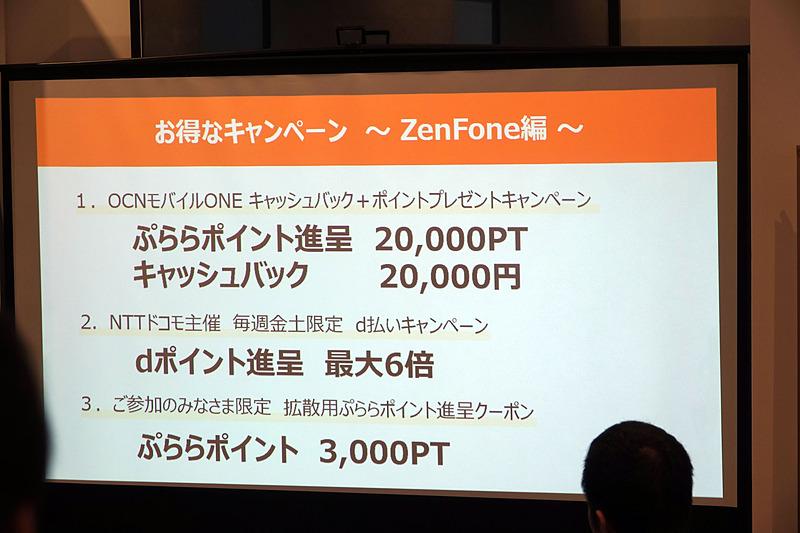 ひかりTVショッピングでZenFone 6を販売していることをアピールしていた