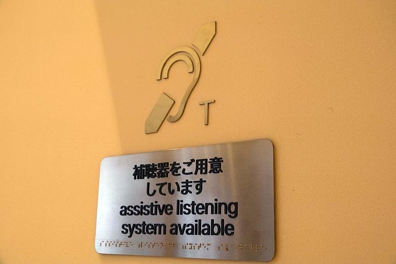 フォーラムそばに補聴器の案内も