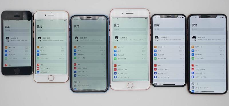 左からiPhone SE(4インチ)、iPhone 8(4.7インチ)、iPhone XR(6.1インチ)、iPhone 7 Plus(5.5インチ)、iPhone XS(5.8インチ)、iPhone XS Max(6.5インチ)