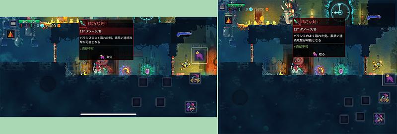 「Dead Cells」というサイドビューアクションゲームで、左が6.1インチのiPhone XR、右が7.9インチのiPad miniのスクリーンショット。同じゲームでも上下のフロアの見やすさが違う。このゲームではけっこう重要