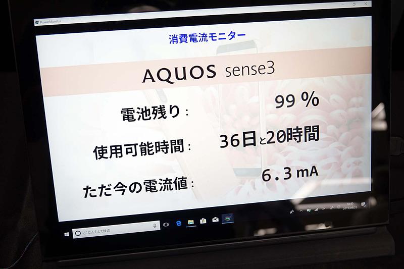 AQUOS sense3の省エネ製を示す展示