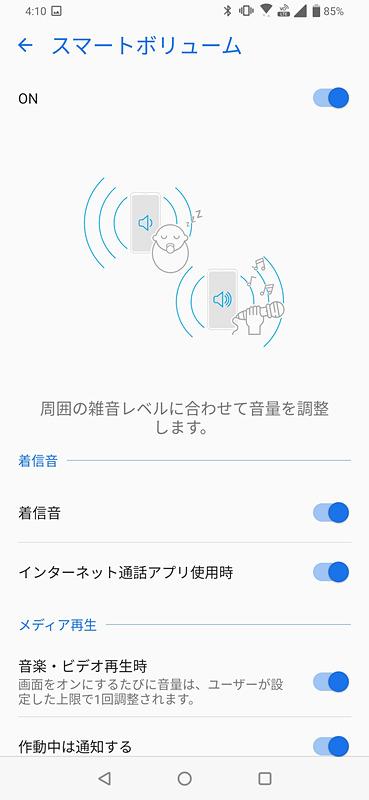 環境に合わせて自動で着信音や通知音を調整する「スマートボリューム」