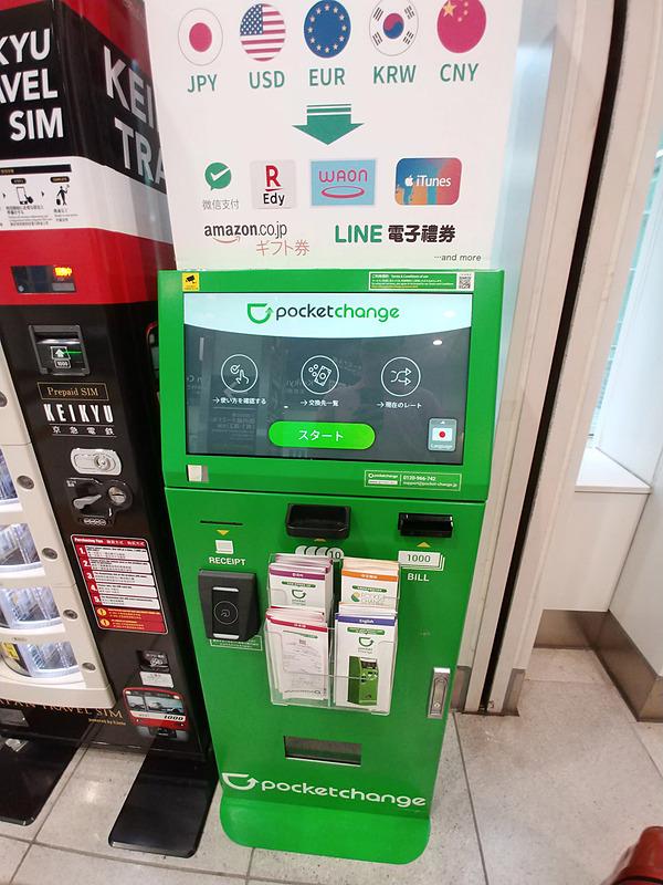 羽田空港にある「ポケットチェンジ」の端末
