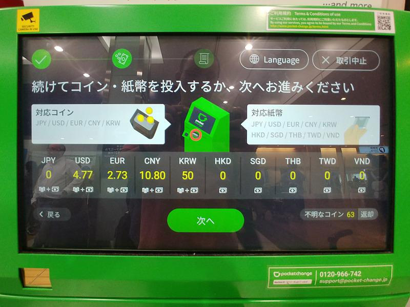 判定結果。日本円にして848円だった