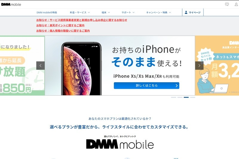 DMM mobileの公式サイト。既に新規受付は終了している