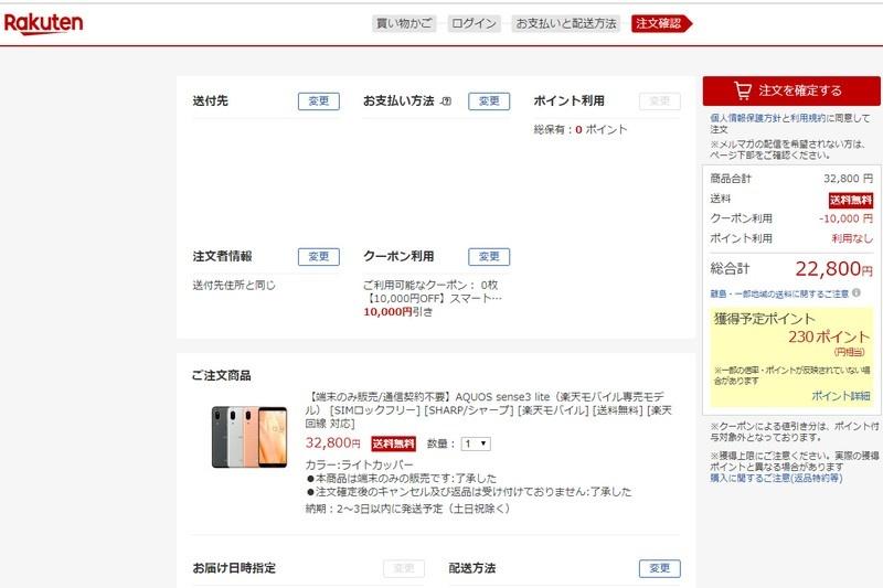 """""""楽天回線対応の""""スマホが1万円引ということで、「AQUOS sense3 lite」を購入"""