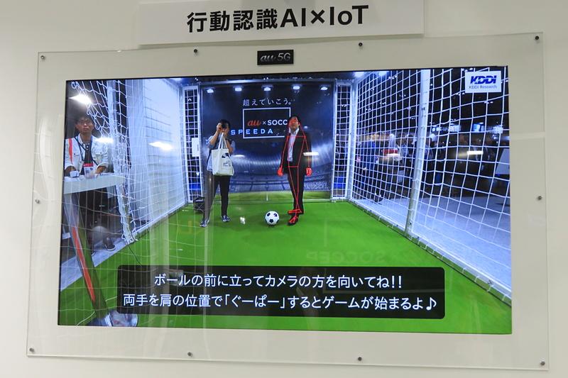 行動認識AI×IoTによるサッカーのフォーム分析