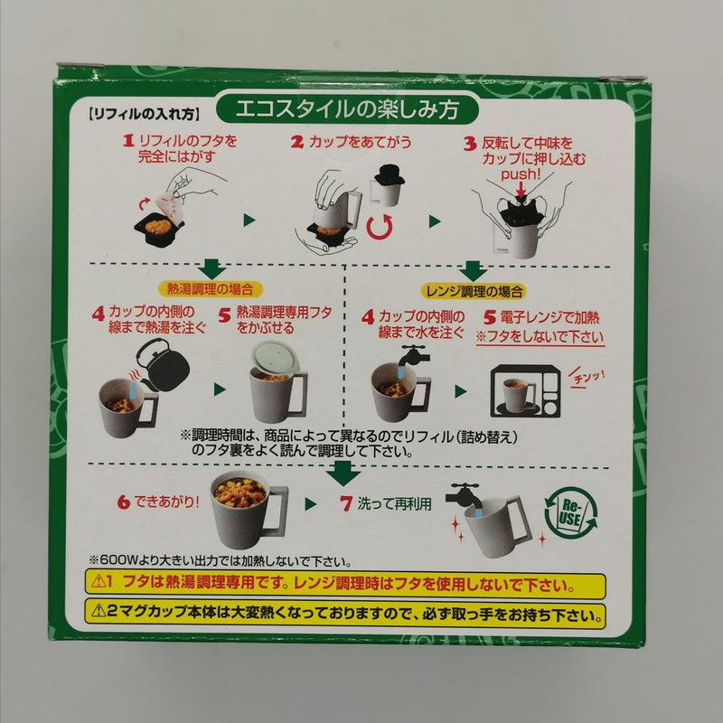 電子レンジとお湯を注ぐ場合のつくり方の違いはパッケージに記載されている