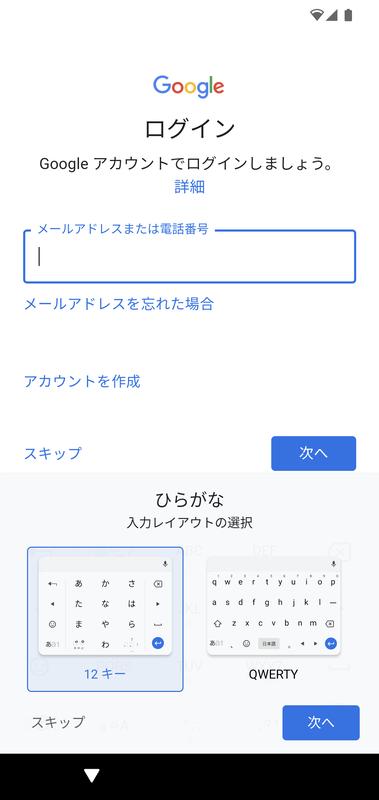 日本語入力は「GBoard」を採用。初期設定の段階で、キーボードを選ぶ画面が表示される