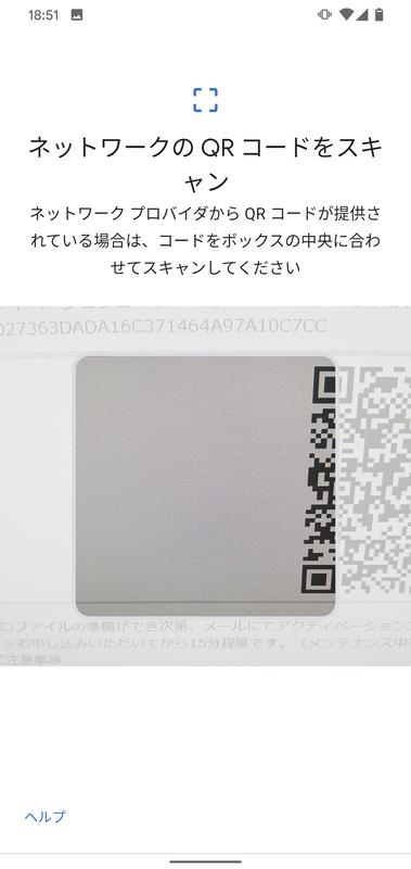 eSIM事業者から提供されたQRコードを読み込む。この流れはiPhone 11シリーズなどのeSIMの登録とほぼ同じ