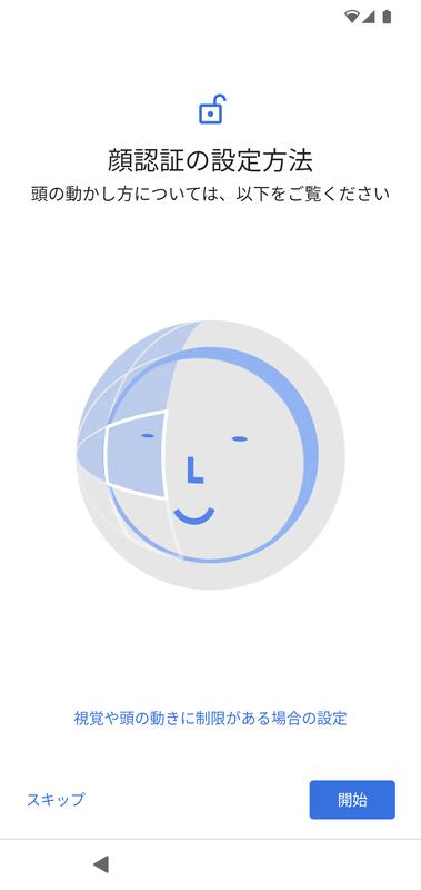 指紋センサーがなくなり、生体認証は顔認証を採用する。認証の速度は極めて早い