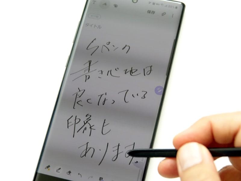 Sペンの書き心地が非常にいい。他のスマートフォンと、大きく差別化できているポイントだ