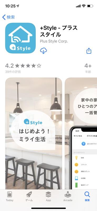 +Styleのアプリをインストールする