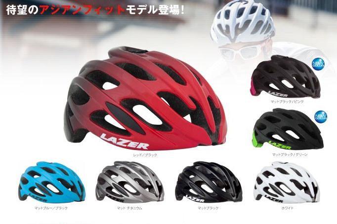 """インプレスの「<a href=""""https://kaden.watch.impress.co.jp/summary/e-bike/"""" class=""""strong bn"""" target=""""_blank"""">e-bike Watch</a>」の取材時に借りたシマノ「LAZER」シリーズというヘルメット。日本人の頭の形状に合わせて作られたヘルメットだそうで、とてもイイ感じにフィットしました。「キノコ頭」にもならないデザイン。そんなシマノ「LAZER」シリーズを細かく紹介した回です。"""