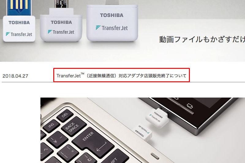 非常に速い速度で機器間のファイル転送を行える「TransferJet」。例えばデジカメとパソコンにそれぞれTransferJetアダプターを装着すると、カメラからパソコンへ一瞬で画像を転送できたりします。そんなTransferJetアダプターを買ったのが2015年頃。当時はMac非対応だったので、Macユーザーだった筆者はTransferJetを活用しきれていませんでしたが……いつの間にかMac対応に! やった! TransferJetを活用できるゼ! と思いきや、2018年4月末日でTransferJetアダプターもTransferJet用アプリも販売・開発終了に。そんな、デジタルガジェットにありがちな、世代交代のリアルを書いた回でした。