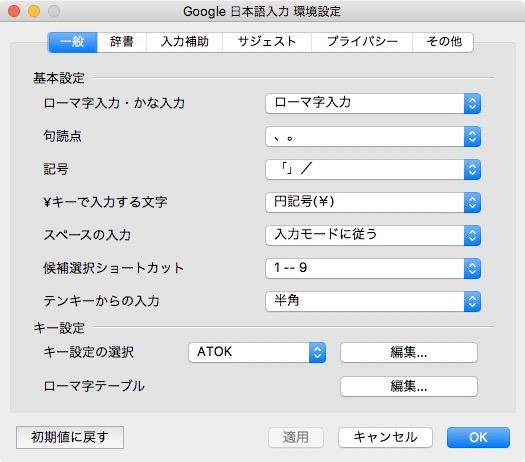 長年使ってきたジャストシステム製日本語IME「ATOK」と決別。Googleの「Google日本語入力」へと乗り換えたという話です。乗り換えて約半年が経過しますが、支障や問題もほぼ無くてスッキリ感が持続~♪ みたいな。