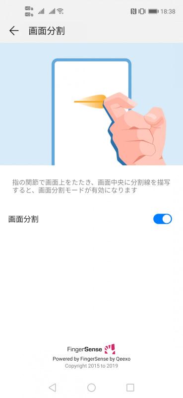 2つのアプリを上下に分割して表示する画面分割をサポート
