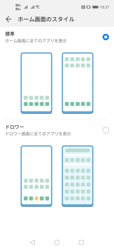 ホーム画面はすべてのアプリを表示する「標準」、一覧画面を別に構成する「ドロワー」の2つが選べる