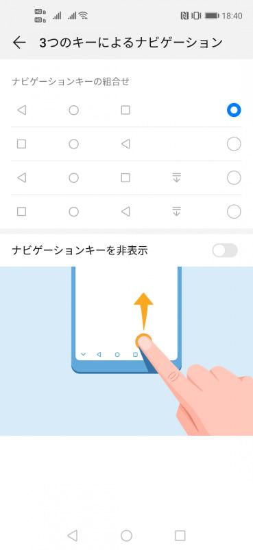 ナビゲーションキーの組み合わせを変更したり、非表示にするなど、カスタマイズが可能