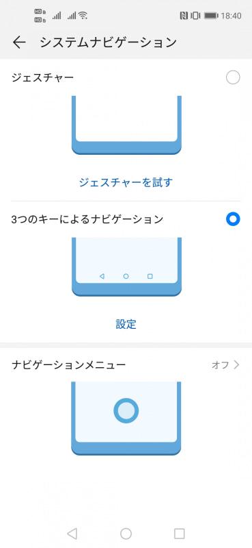 Androidプラットフォームのナビゲーションは3つのキーのほかに、ジェスチャーやナビゲーションメニューが選べる