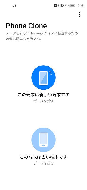 乗り換えユーザーに便利な「Phone Clone」アプリ