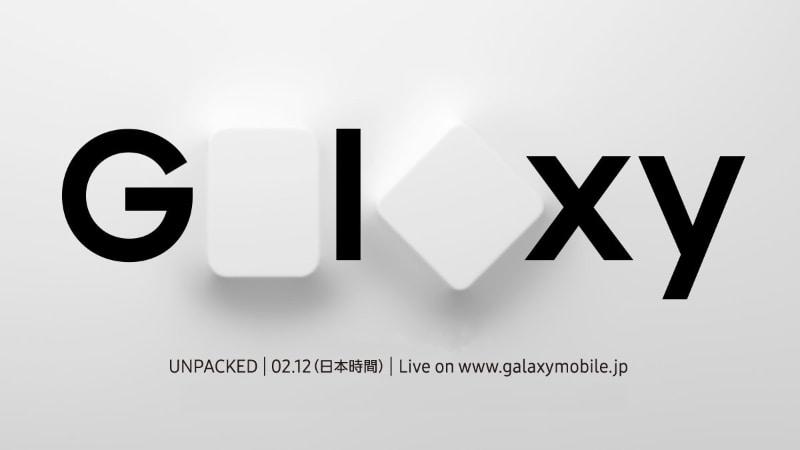 Galaxy Unpacked 2020