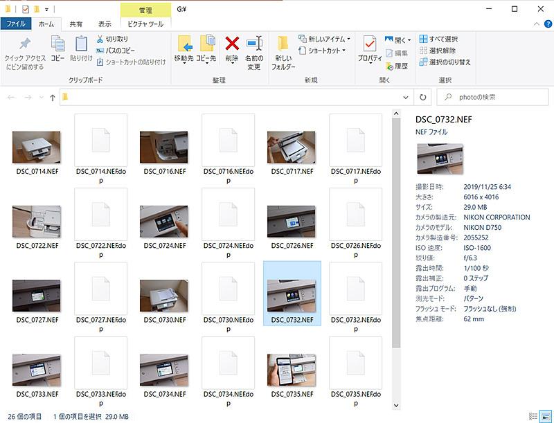 Windows 10ではエクスプローラ上で簡単にExifを参照できる