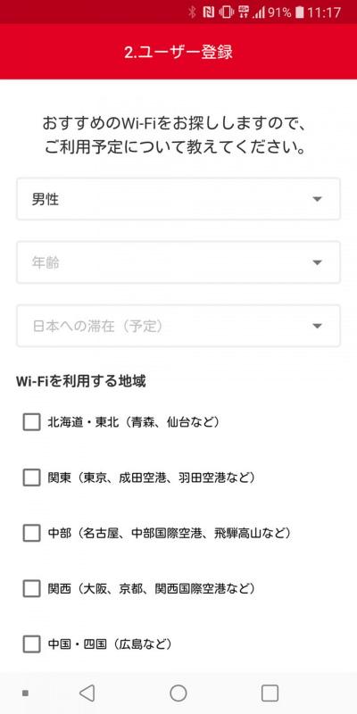 最初にアンケートに答えてユーザー登録