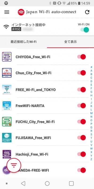 日本全国にあるフリーWi-Fiスポットを一覧