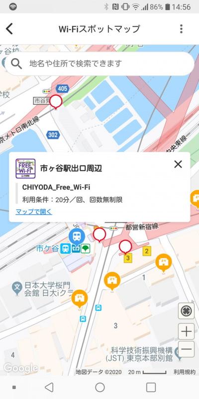 地図上でWi-Fiスポットの場所を確認。利用条件など簡単な情報もチェックできる