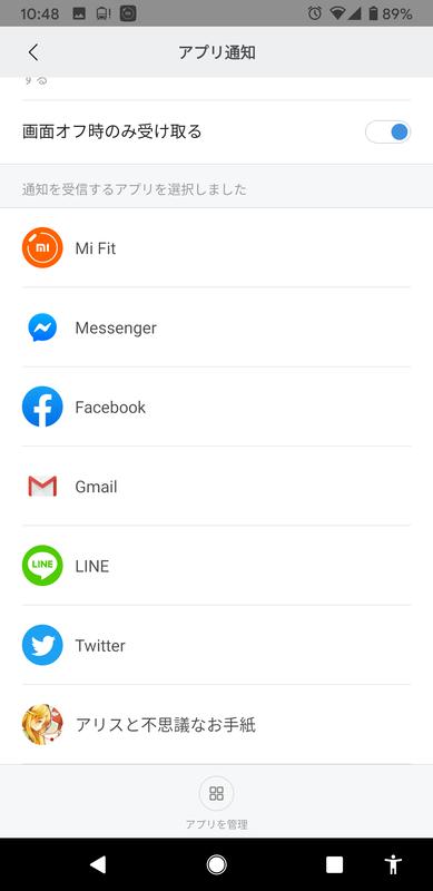 Miスマートバンド4で通知を表示させたいアプリをMi Fitアプリで選択。すると、スマートフォンでの通知同様、メッセージがMiスマートバンド4にも表示されるわけです。
