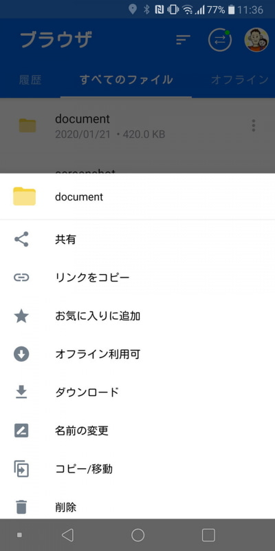 ファイルの共有機能が充実しているのはもちろん、オフラインアクセスも可