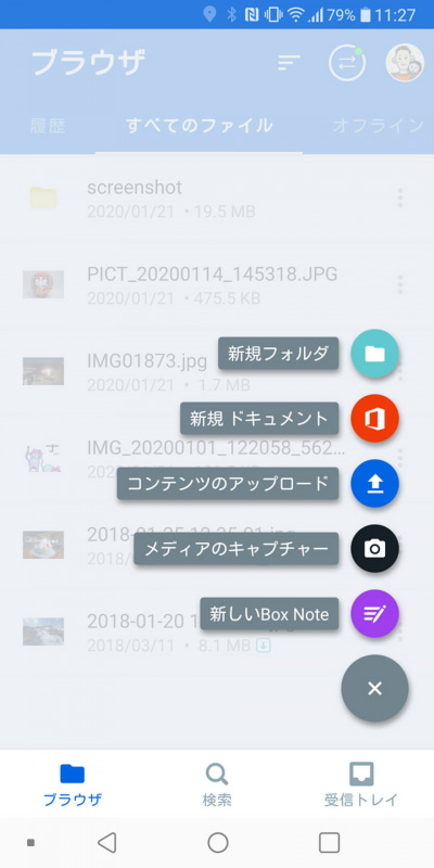 「新規 ドキュメント」からOffice文書を新規作成できる