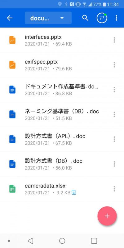 Office文書のビューワー機能をもつ。編集は外部のOfficeアプリで行なう形