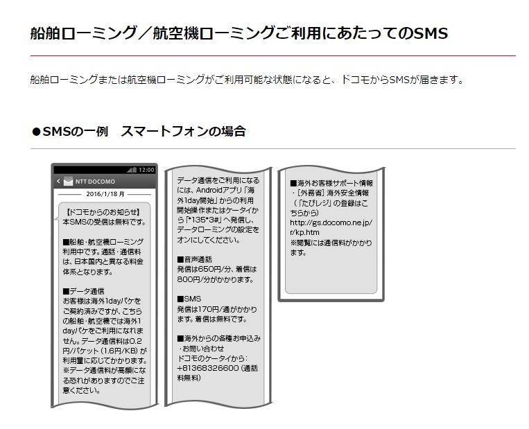 図はドコモの場合の、「航空機ローミングが開始されたことを通知するSMS」メッセージの例。