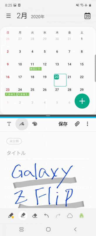カレンダーを表示しながら、メモを採るといった使い方もできる。Sペンには対応していないが、指先で手書きメモができる