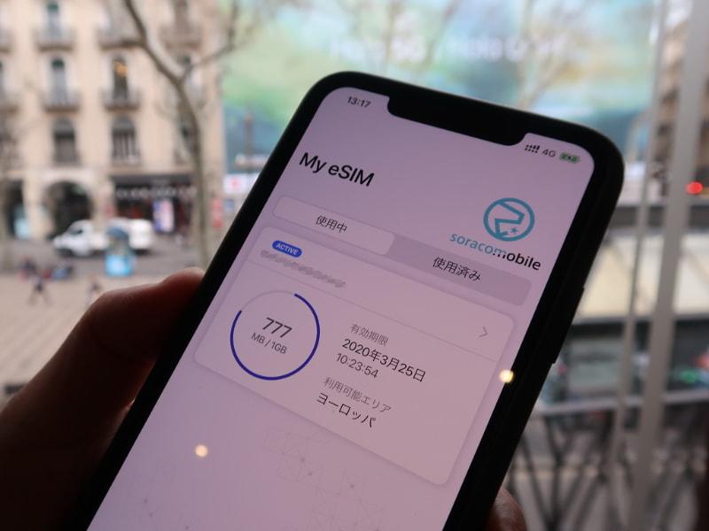 iPhone 11 Pro Maxに「Soracom Mobile」のeSIMをインストールして、バルセロナとフランクフルトで使うことができた