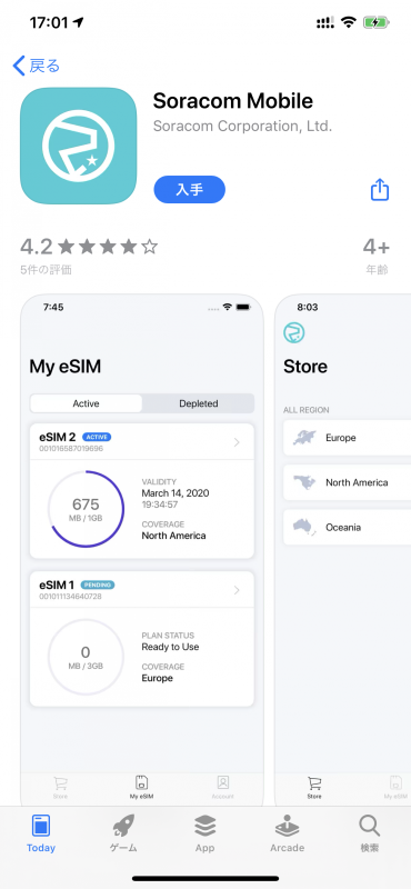 「Soracom Mobile」のeSIMサービスを利用したいときは、まずはアプリのインストールから開始s