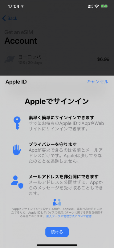 アップルが提供する「Appleでサインイン」に対応