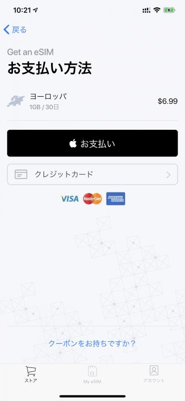支払いはApplePayが利用できる