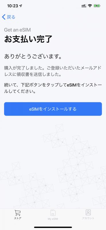 支払いが完了すれば、「eSIMをインストールする」をタップすれば、自動的にeSIM情報がダウンロードされ、iPhoneに書き込まれる