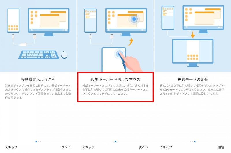 デスクトップモードを開始するときに表示される機能の概要。「仮想キーボードおよびマウス」を説明するステップでは、「ご利用の端末を仮想キーボードおよびマウスとして有効にしてください」と表示されている