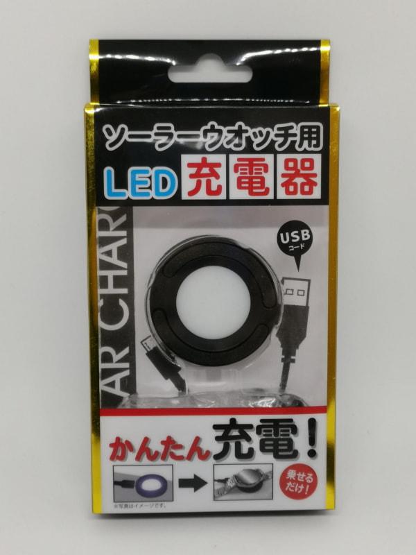数少ないソーラーウォッチ用LED充電器。単機能ながらなかなかの値段だ