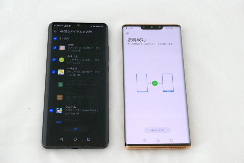 「Phone Clone」は、ファーウェイ以外のAndroid端末やiPhoneからのデータ移行にも使える。ただし、アプリの移行はAndroidのみ。例えば「ツムツム」のように、アプリデータは移行できるが、LINEアカウントでの認証ができずに使えないといったケースも