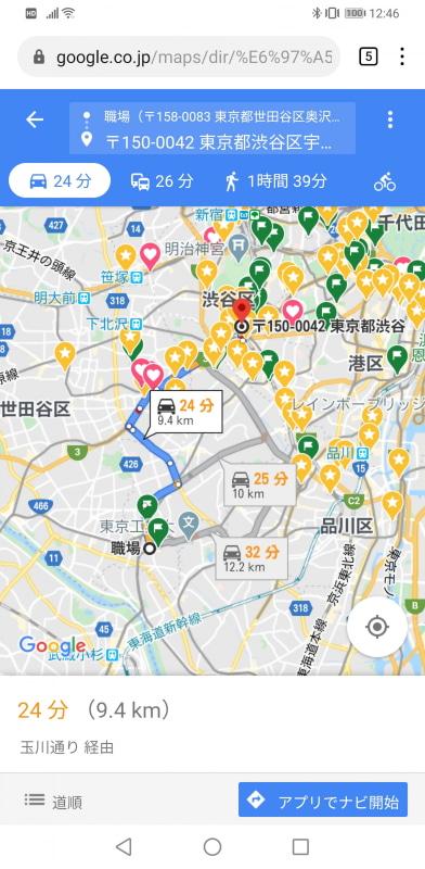 GoogleマップはWeb版を利用しているが、ちゃんとルート検索もでき、さほど不便は感じていない