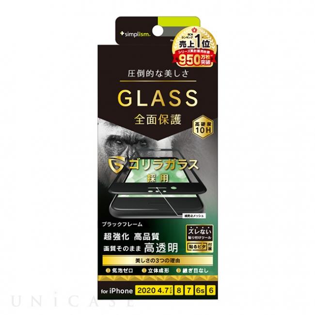 【iPhoneSE(第2世代)/8/7/6s/6 フィルム】気泡ゼロ ゴリラガラス 高透明 立体成型シームレスガラス (ブラック)
