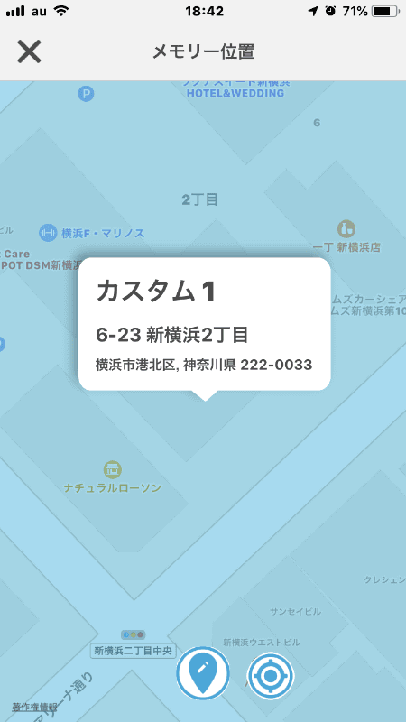 位置情報に応じた設定画面