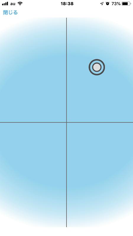 サウンドスペースの設定画面